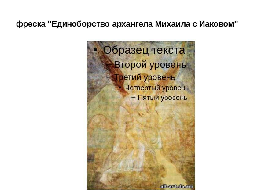 """фреска """"Единоборство архангела Михаила с Иаковом"""""""