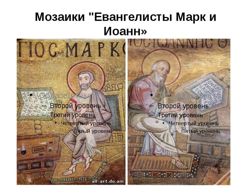"Мозаики ""Евангелисты Марк и Иоанн»"