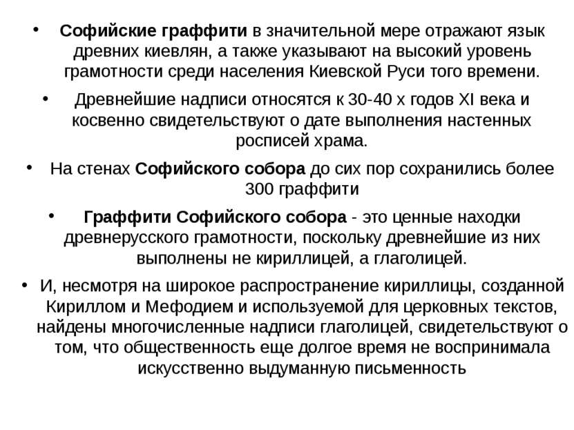Софийские граффитив значительной мере отражают язык древних киевлян, а также...