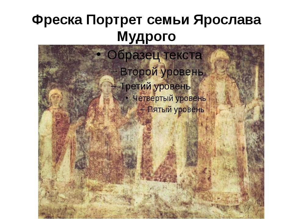 Фреска Портрет семьи Ярослава Мудрого