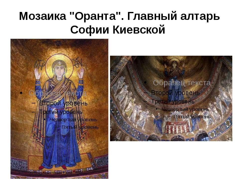 """Мозаика """"Оранта"""". Главный алтарь Софии Киевской"""