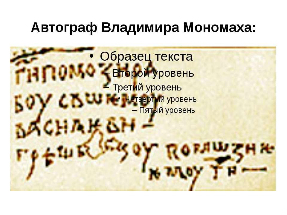 Автограф Владимира Мономаха: