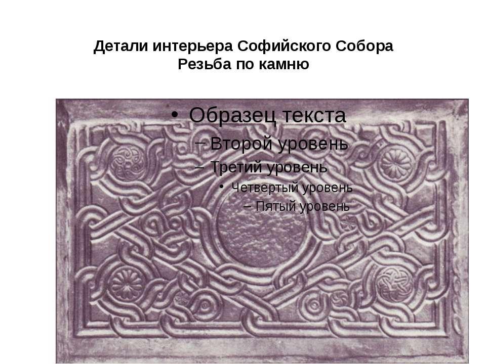 Детали интерьера Софийского Собора Резьба по камню