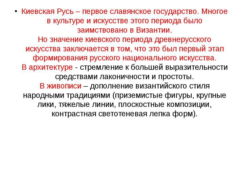 Киевская Русь – первое славянское государство. Многое в культуре и искусстве ...