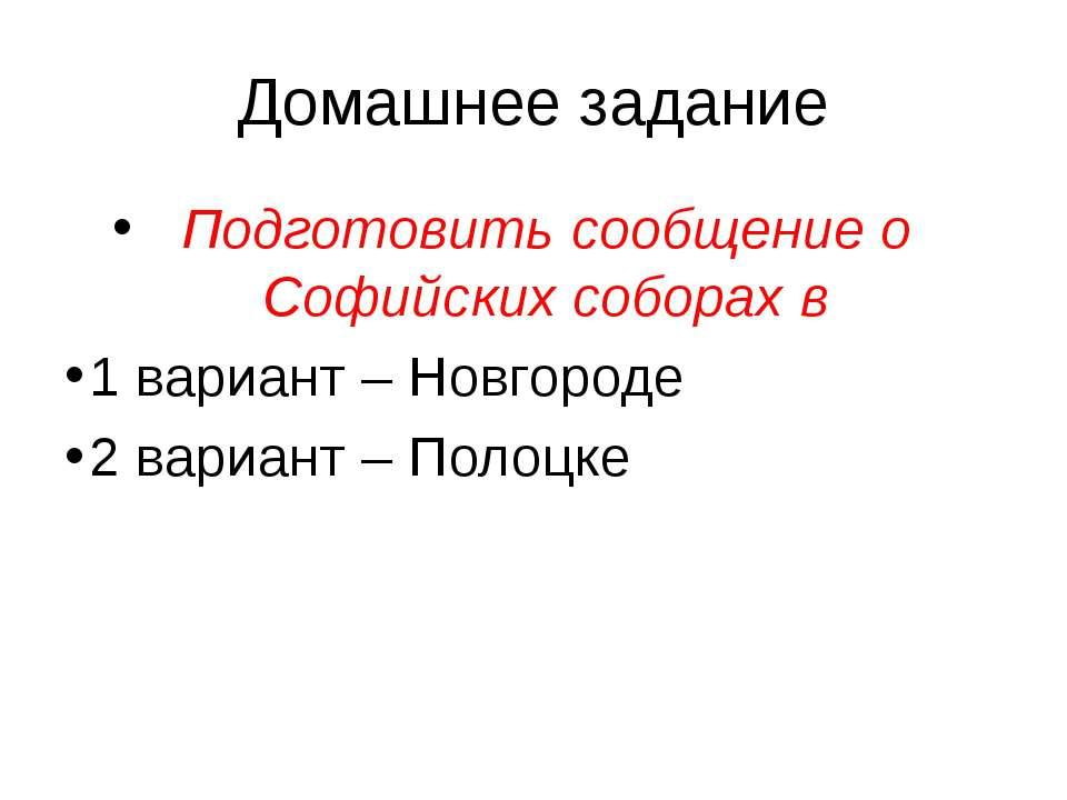 Домашнее задание Подготовить сообщение о Софийских соборах в 1 вариант – Новг...
