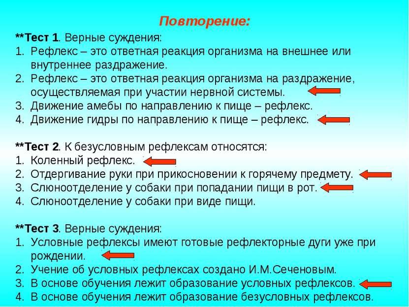 Повторение: **Тест 1. Верные суждения: Рефлекс – это ответная реакция организ...
