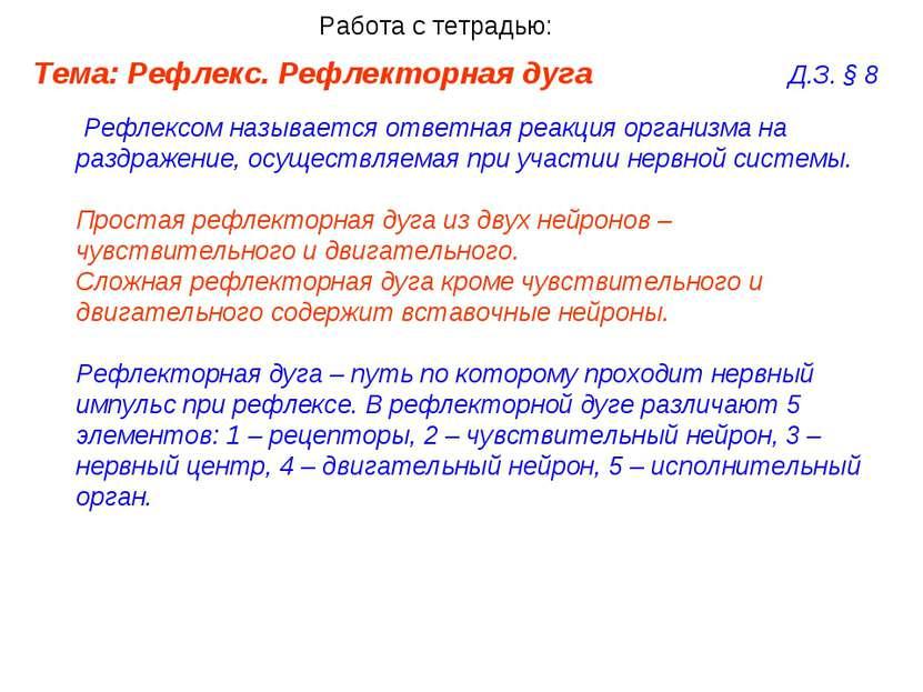 Тема: Рефлекс. Рефлекторная дуга Д.З. § 8 Рефлексом называется ответная реакц...