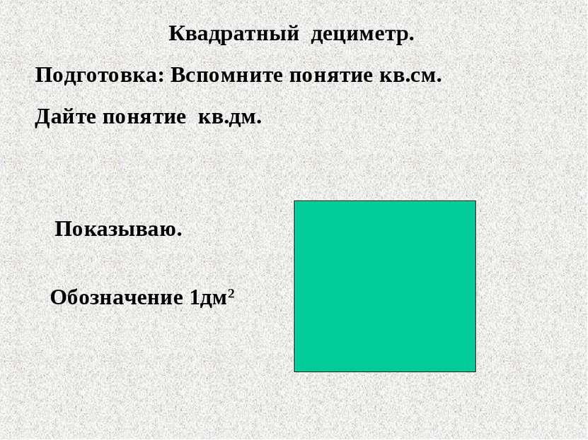 Квадратный дециметр. Подготовка: Вспомните понятие кв.см. Дайте понятие кв.дм...