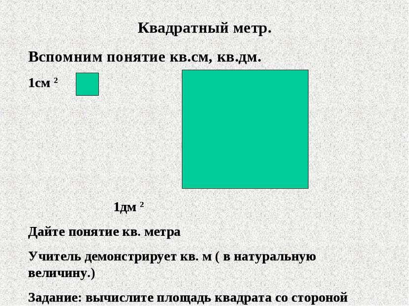 Квадратный метр. Вспомним понятие кв.см, кв.дм. 1см 2 1дм 2 Дайте понятие кв....