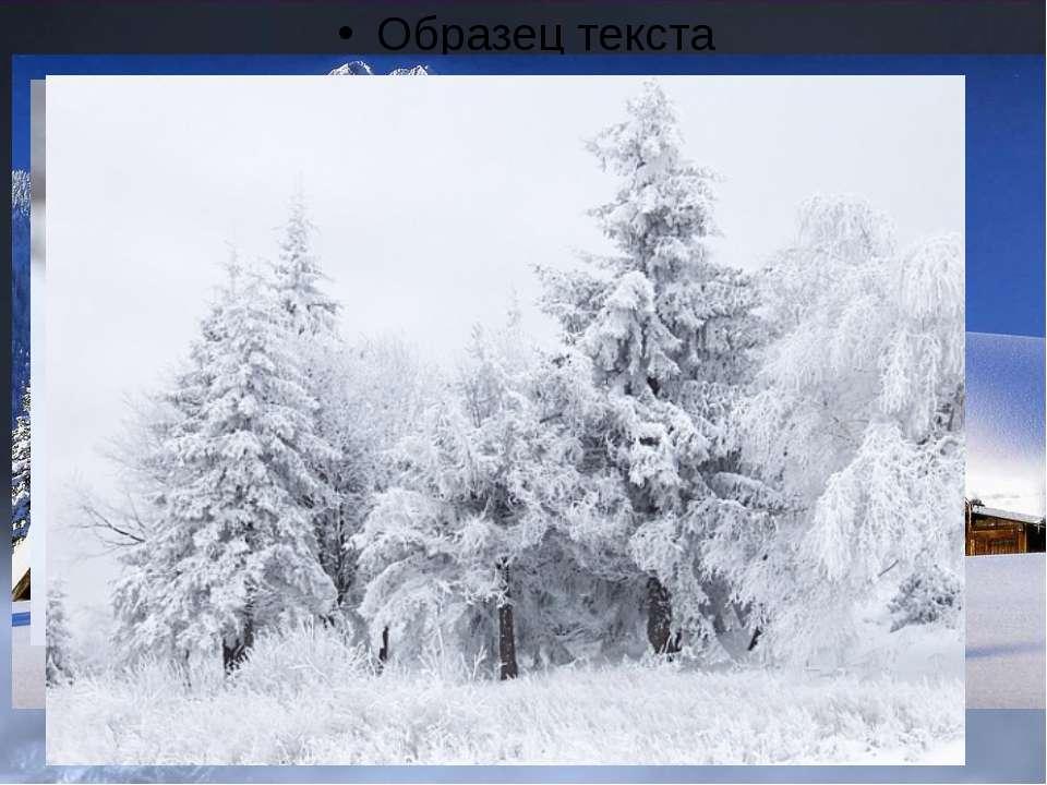 Снег — форма атмосферных осадков, состоящая из мелких кристаллов льда. Относи...