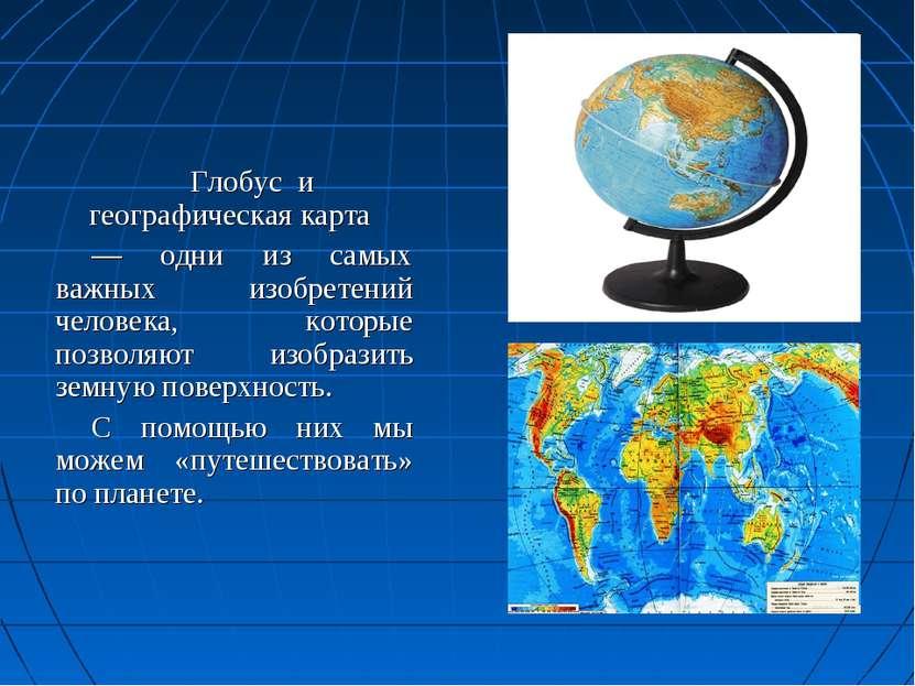 Глобус и географическая карта — одни из самых важных изобретений человека, ко...