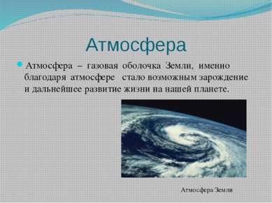 Атмосфера Атмосфера – газовая оболочка Земли, именно благодаря атмосфере стал...