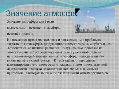 Значение атмосферы Значение атмосферы для Земли колоссально – исчезнет атмосф...