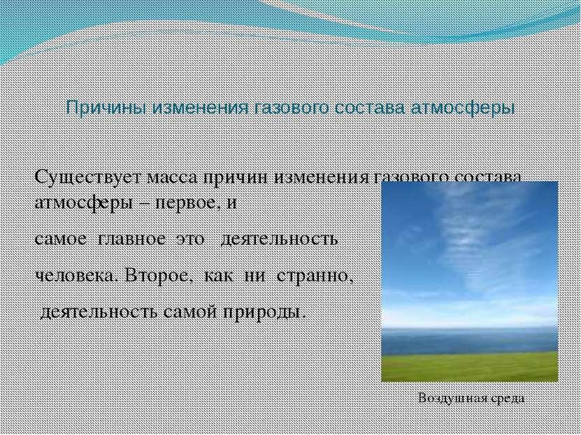 Причины изменения газового состава атмосферы Существует масса причин изменени...