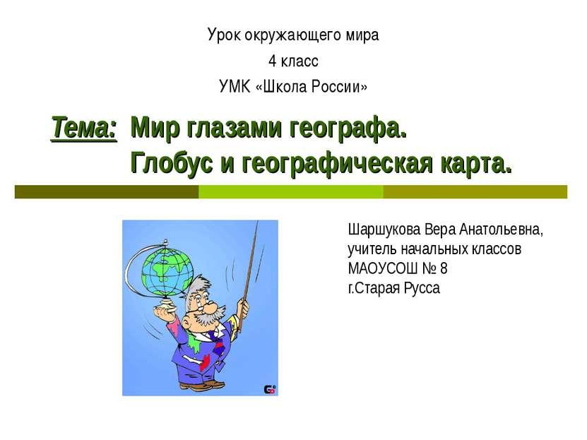 Тема: Мир глазами географа. Глобус и географическая карта. Шаршукова Вера Ана...