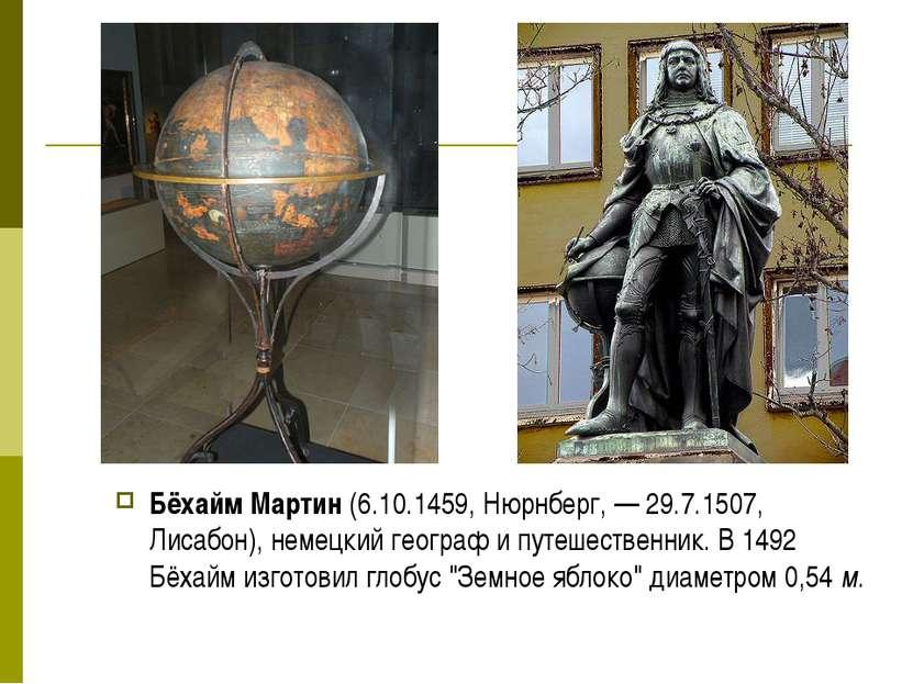 Бёхайм Мартин (6.10.1459, Нюрнберг, — 29.7.1507, Лисабон), немецкий географ и...