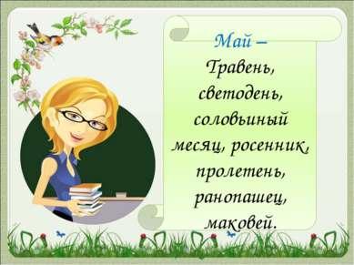 Май – Травень, светодень, соловьиный месяц, росенник, пролетень, ранопашец, м...