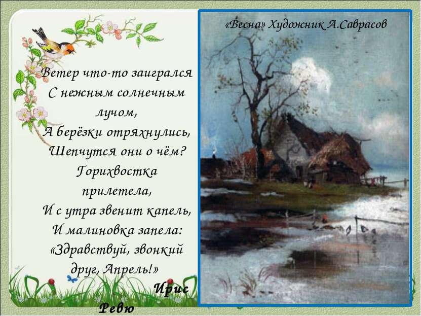 «Весна» Художник А.Саврасов Ветер что-то заигрался С нежным солнечным лучом, ...
