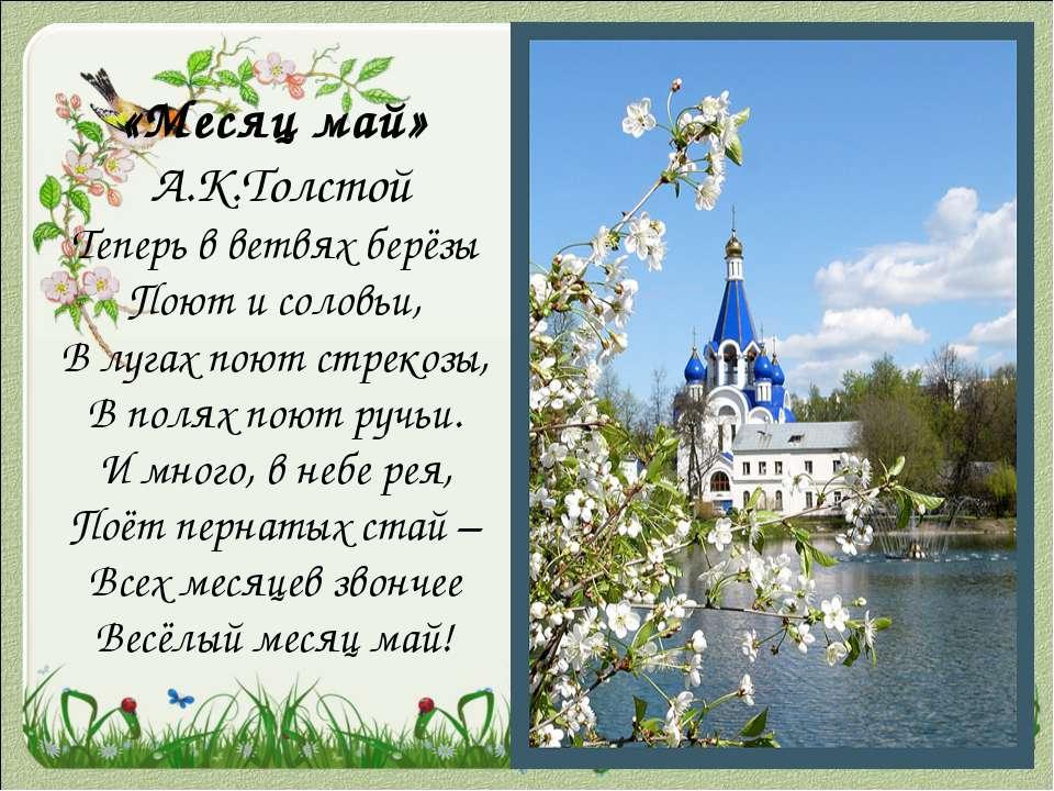 «Месяц май» А.К.Толстой Теперь в ветвях берёзы Поют и соловьи, В лугах поют ...