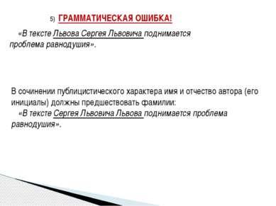 5) ГРАММАТИЧЕСКАЯ ОШИБКА! «В тексте Львова Сергея Львовича поднимается пробле...