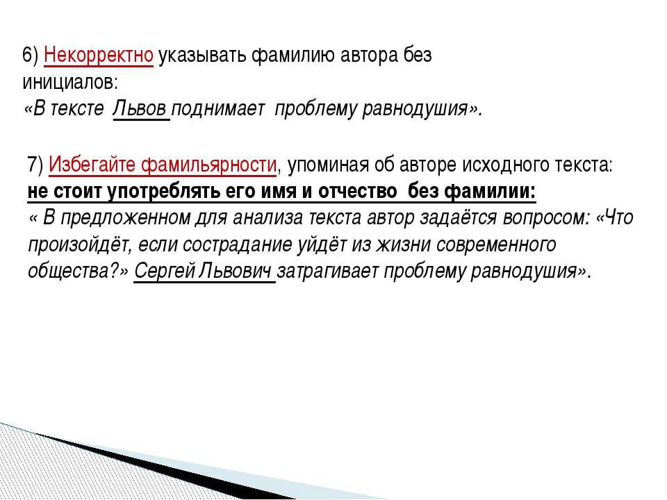 6) Некорректно указывать фамилию автора без инициалов: «В тексте Львов подним...
