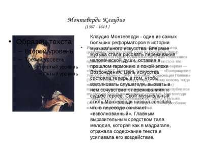 Монтеверди Клаудио (1567 - 1643 ) Итальянский композитор, автор мадригалов, о...