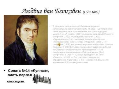 Соната №14 «Лунная», часть первая В расцвете творческих сил Бетховен проявлял...