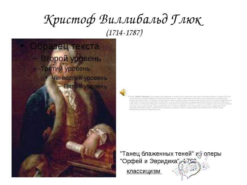 """Кристоф Виллибальд Глюк (1714-1787) Опера """"Орфей и Эвридика"""" была первым прои..."""
