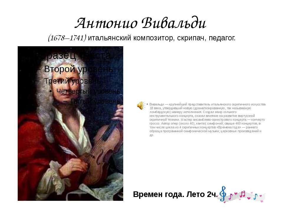 Антонио Вивальди (1678–1741) итальянский композитор, скрипач, педагог. Виваль...