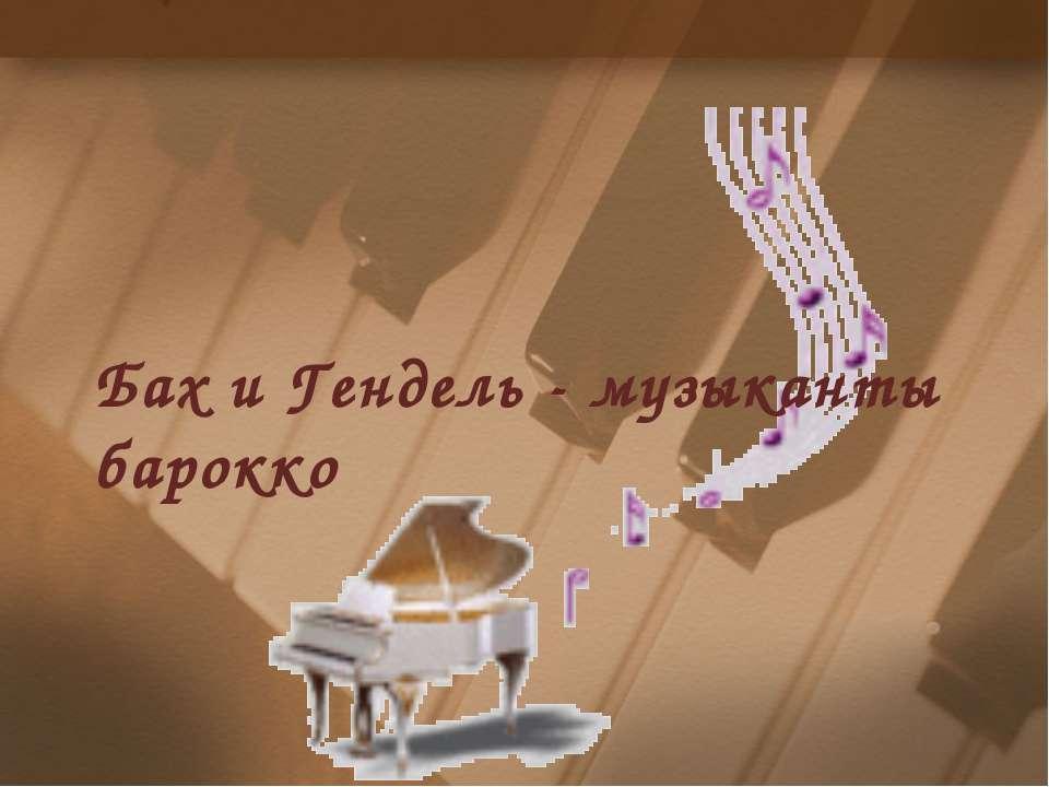 Бах и Гендель - музыканты барокко