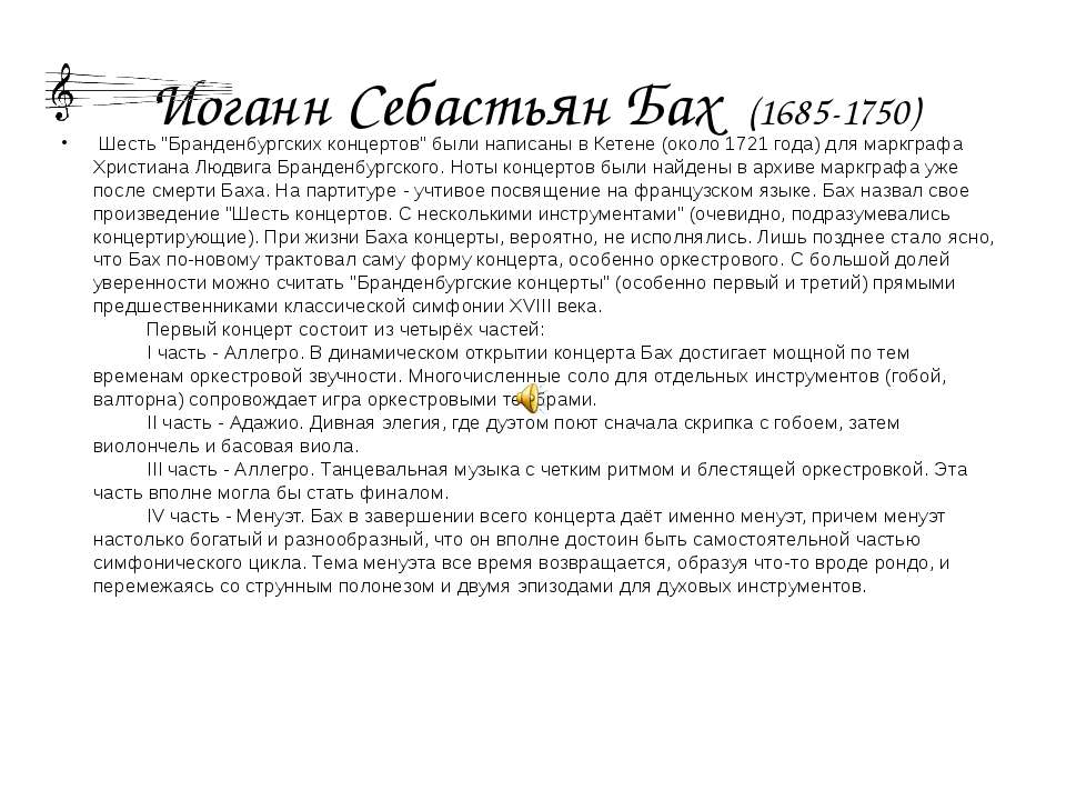 """Шесть """"Бранденбургских концертов"""" были написаны в Кетене (около 1721 года) д..."""