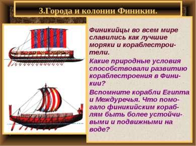 3.Города и колонии Финикии. Финикийцы во всем мире славились как лучшие моряк...