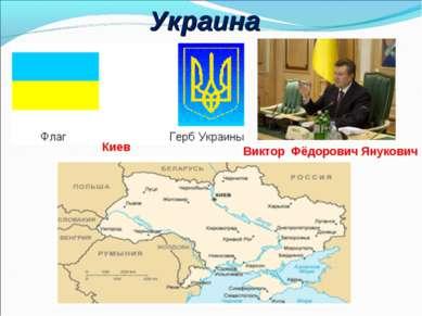 Украина Киев Виктор Фёдорович Янукович