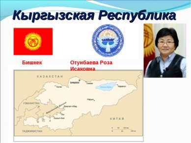 Кыргызская Республика Отунбаева Роза Исаковна Бишкек