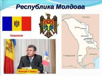 Республика Молдова Кишинев Михай Гимпу