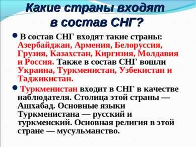 Какие страны входят в состав СНГ? В состав СНГ входят такие страны: Азербайдж...