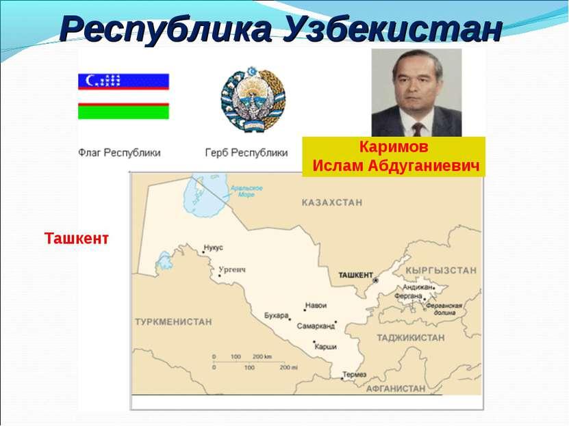 Республика Узбекистан Ташкент Каримов Ислам Абдуганиевич