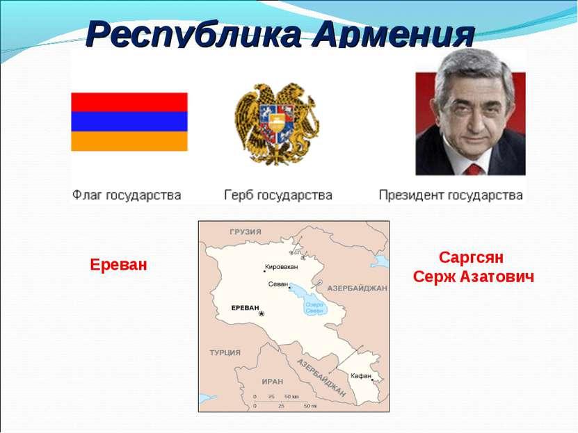 Республика Армения Саргсян Cерж Азатович Ереван