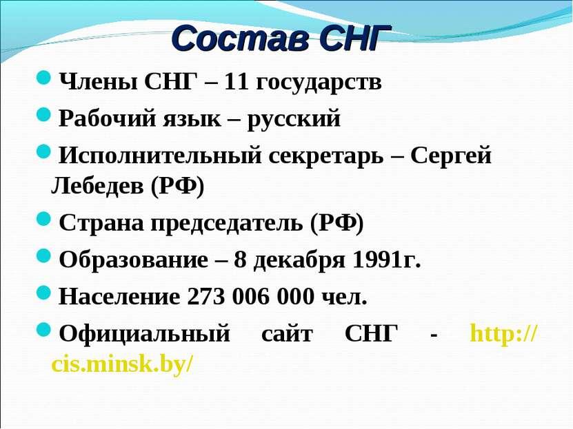 Члены СНГ – 11 государств Рабочий язык – русский Исполнительный секретарь – С...
