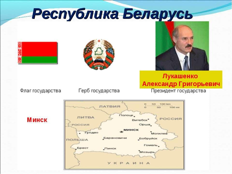 Республика Беларусь Минск Лукашенко Александр Григорьевич