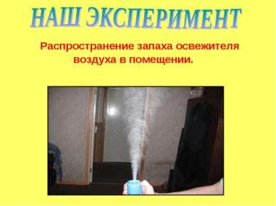 Распространение запаха освежителя воздуха в помещении.