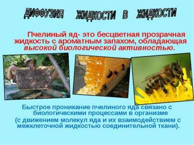 Пчелиный яд- это бесцветная прозрачная жидкость с ароматным запахом, обладающ...