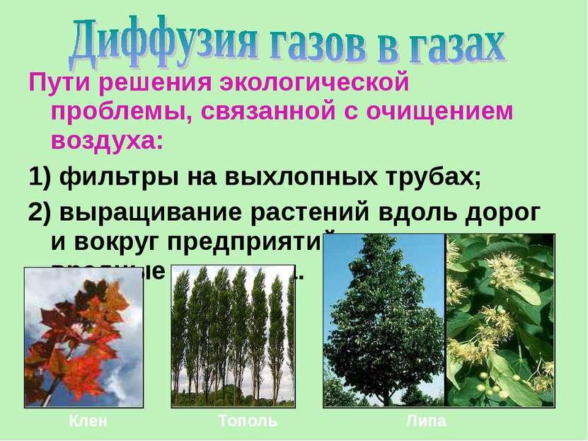 Пути решения экологической проблемы, связанной с очищением воздуха: 1) фильтр...