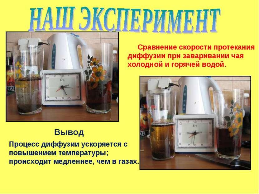 Сравнение скорости протекания диффузии при заваривании чая холодной и горячей...