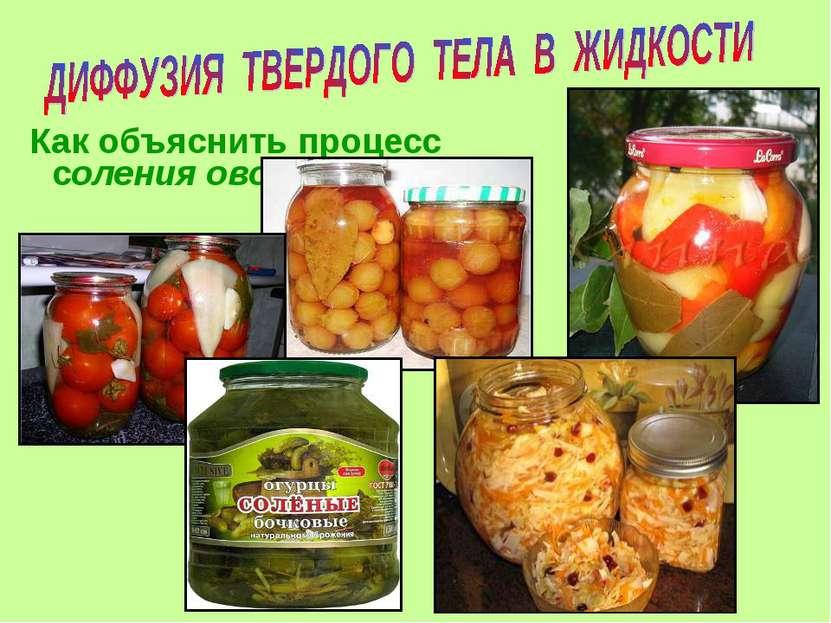 Как объяснить процесс соления овощей?
