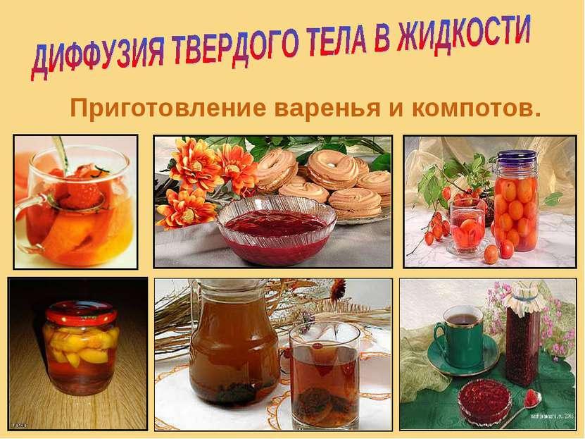 Приготовление варенья и компотов.
