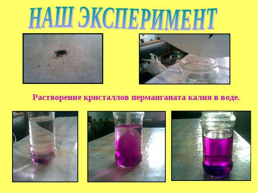 Растворение кристаллов перманганата калия в воде.