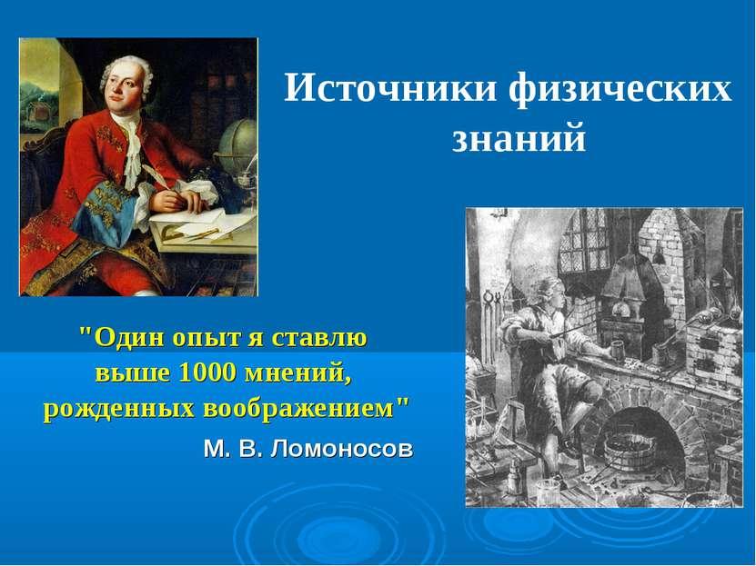 """""""Один опыт я ставлю выше 1000 мнений, рожденных воображением"""" М. В. Ломоносов..."""