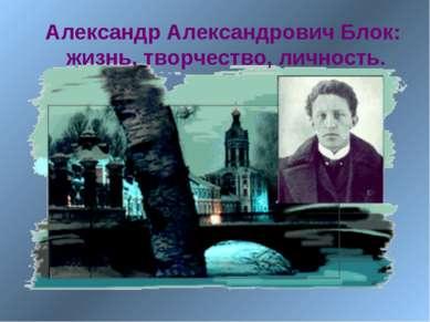 Александр Александрович Блок: жизнь, творчество, личность.