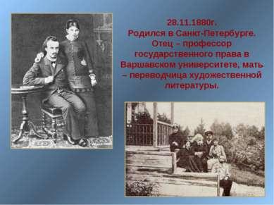 28.11.1880г. Родился в Санкт-Петербурге. Отец – профессор государственного пр...